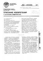 Патент 1495908 Ротор электрической машины