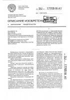 Патент 1770518 Проницаемое покрытие грунтового откоса