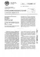 Патент 1702485 Оребренный статорный пакет электрической машины