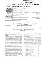 Патент 574462 Смазка для горячей обработки металлов давлением