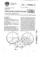 Патент 1790865 Способ измельчения волокнистых кормовых материалов