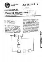 Патент 1022313 Устройство подавления узкополосных помех