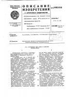 Патент 1002416 Устройство для сушки и очистки хлопка-сырца