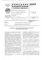 Патент 320939 Устройство для выделения фазомодулированных сигналов на фоне помех