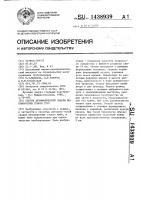 Патент 1438939 Способ автоматической сварки неповоротных стыков труб