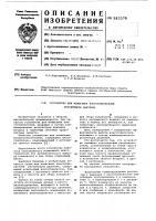 Патент 583378 Устройство для испытания влагоотделителей регуляторов давления
