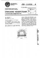 Патент 1114722 Труба под насыпью