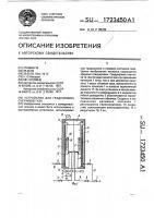 Патент 1723450 Устройство для градуировки счетчиков газа