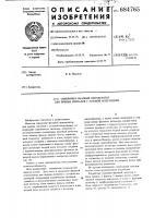 Патент 684765 Синхронно-фазовый демодулятор для приема сигналов с угловой модуляцией