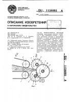 Патент 1158093 Измельчитель рисовой соломы