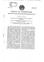 Патент 995 Устройство для избирательного вызова телефонных аппаратов