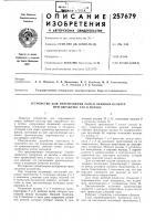 Патент 257679 Устройство для перемещения сырья лубяных культур при обработке его в потоке
