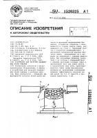 Патент 1520325 Устройство для загрузки плавильных печей чушками