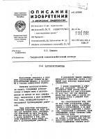 Патент 432885 Пастоприготовитель