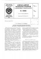 Патент 159626 Патент ссср  159626