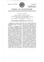 Патент 5453 Висячий замок с откидной дужкой