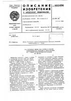 Патент 893496 Поточная линия для сборки и сварки цилиндрических изделий и перестановки их с одной технологической позиции на другую