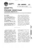 Патент 1634842 Способ эксплуатации скважины