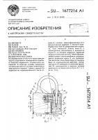 Патент 1677214 Контрольный замок