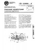 Патент 1216453 Гидравлический насос