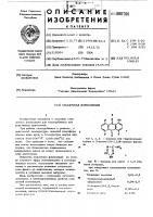 Патент 500766 Смазочная композиция