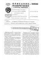 Патент 535344 Способ подготовки крахмалистого сырья к сбраживанию при производстве спирта