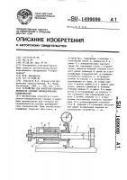 Патент 1499099 Устройство для контроля непараллельности соосных цилиндрических поверхностей