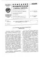 Патент 412685 Патент ссср  412685