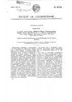 Патент 30191 Молотилка
