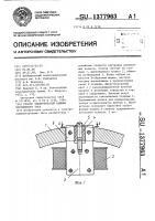 Патент 1377963 Статор электрической машины постоянного тока