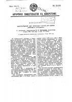Патент 26436 Приспособление при штоссладе (стусле) для правки рейсшин и угольников