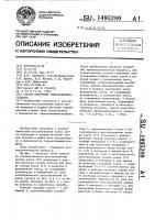 Патент 1495289 Способ получения гидроксиламинсульфата