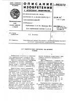 Патент 943372 Водопропускное сооружение под дорожной насыпью