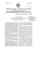 Патент 50778 Устройство для подавлении шумов