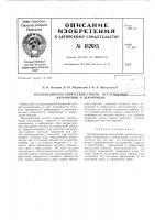 Патент 162685 Патент ссср  162685