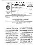 Патент 618307 Способ настройки пантографного механизма чертежного прибора