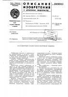 Патент 949043 Подборщик подметально-уборочной машины