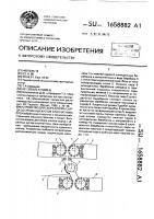 Патент 1658882 Устройство для сбора хлопка-сырца со срезанных кустов хлопчатника