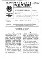 Патент 874435 Устройство для контроля местоположения поезда