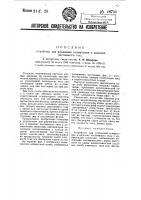 Патент 48744 Устройство для улучшения коммутации в машинах постоянного тока