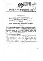 Видоизменение приспособления, заменяющего пломбу, охарактеризованного в патенте № 1062