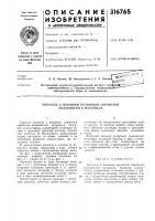 Патент 316765 Питатель к машинам первичной обработки волокнистого материала