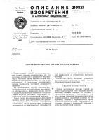 Патент 210821 Способ изготовления пружин горячей навивки