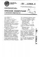 Бумага для изготовления формных офсетных пластин