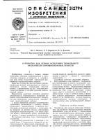 Патент 312794 Устройство для летных испытаний туннельного распылителя порошкообразных веществ