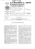 Патент 682370 Станок для разделки пней