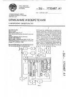 Патент 1732487 Устройство для автоматического установления соединения