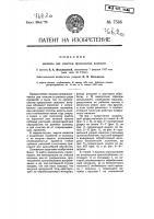 Патент 7588 Машина для очистки прядильных волокон