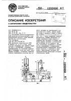 Патент 1232450 Установка для сборки и сварки труб с заглушками