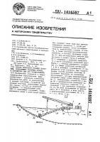 Патент 1416597 Способ подводной укладки полотнищ укрепляющих земляные откосы,и устройство для его осуществления